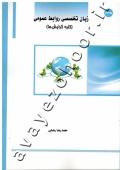 زبان تخصصی روابط عمومی (کلیه گرایش ها)
