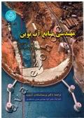 مهندسی منابع آب نوین (جلد اول)