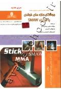 مجموعه سوالات نظری و عملی ارزشیابی مهارت جوشکار سازه های فولادی با فرآیند SMAW