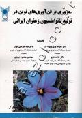 مروری بر فن آوری های نوین در تولید نانواملسیون زعفران ایرانی