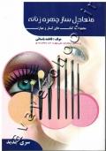 مجموعه کتاب های کار و مهارت متعادل ساز چهره زنانه (آموزش)