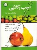 سیب و گلابی (بیولوژی و پرورش)