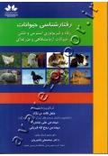 رفتارشناسی حیوانات (رفاه و فیزیولوژی استرس و تنش در حیوانات آزمایشگاهی و مزرعه ای)