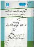 فرهنگ نوین کشاورزی و منابع طبیعی (شامل تعریف و معادل فارسی واژه های علمی) جلد ششم (ترویج و آموزش کشاورزی)