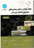 حفظ سلامت و مبانی بیماری های میکروبی ماهیان پرورشی