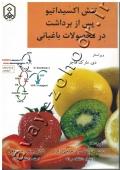 تنش اکسیداتیو پس از برداشت در محصولات باغبانی