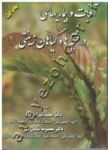 آفات و بیماریهای درختچه ها و گیاهان زینتی