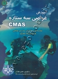 آموزش غواصی سه ستاره (CMAS)