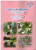 رویکردهای نظری و عملی در ازدیاد گیاهان باغبانی
