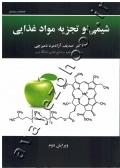 شیمی و تجزیه مواد غذایی