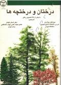 درختان و درختچه ها (با بیش از 545 تصویررنگی)