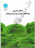 گیاهان دارویی (بوم شناسی، تولید و بهره برداری پایدار)