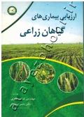 ارزیابی بیماریهای گیاهان زراعی