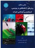 مبانی و مفاهیم روش های آزمایشگاهی در بیوشیمی،فیزیولوژی و سم شناسی حشرات