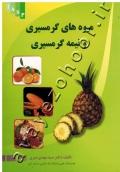 میوه های گرمسیری و نیمه گرمسیری
