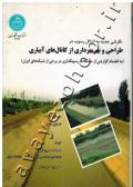 نگرشی جدید به انتقال رسوب در طراحی و بهره برداری از کانال های آبیاری (به انضمام گزارشی از مشکلات رسوبگذاری در برخی از شبکه های ایران)