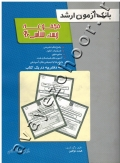 بانک آزمون ارشدمجموعه زیست شناسی 96 به همراه پاسخ های تشریحی