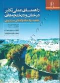 راهنمای عملی تکثیر درختان و درختچه های حاشیه رودخانه و فضای سبز شهری