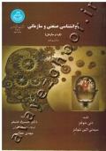 روانشناسی صنعتی و سازمانی (فرد و سازمان)
