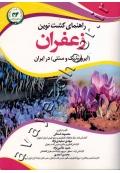 راهنمای کشت نوین زعفران آیروپونیک و سنتی در ایران