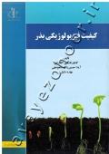 کیفیت فیزیولوژیکی بذر