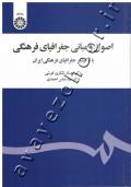اصول و مبانی جغرافیای فرهنگی (با تأکید بر جغرافیای فرهنگی ایران)