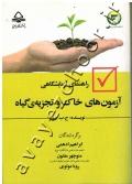 راهنمای آزمایشگاهی آزمون های خاک و تجزیۀ گیاه