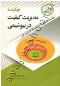 چکیده مدیریت کیفیت در بیوشیمی (مجموعه کتاب های کار در آزمایشگاه تشخیص طبی)
