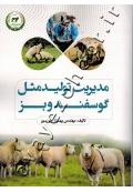 مدیریت تولیدمثل گوسفند و بز