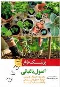 پزشک باغ (اصول باغبانی)