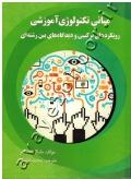 مبانی تکنولوژی آموزشی (رویکردهای ترکیبی و دیدگاه های بین رشته ای)
