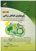 فیزیولوژی گیاهان زراعی (ویژه آزمون های کارشناسی به کارشناسی ارشد) خلاصه درس، پرسش های چهارگزینه ای و پاسخنامه تشریحی