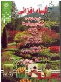 گیاه افزائی ( ازدیاد نباتات ) مبانی و روش ها ( جلد سوم )