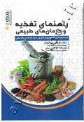 راهنمای تغذیه و درمان های طبیعی (مجموعه ای از معروف ترین درمان های طبیعی)