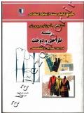 استخدامی آموزش و پرورش رشته طراحی و دوخت (دروس عمومی و تخصصی)