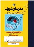روانشناسی تربیتی ویژه رشته های روانشناسی و علوم تربیتی (میکروطبقه بندی شده)