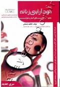 مجموعه کتاب های کار و مهارت خودآرایی زنانه (تست)