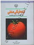 گوجه فرنگی صنعتی ( از کاشت تا برداشت )