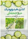 کشت هیدروپونیک خیار گلخانه ای (راهنمای عملی برای تولیدکنندگان خیار گلخانه ای)