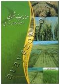 مدیریت شوری در تولید گیاهان زراعی