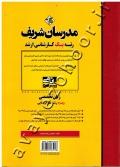 مجموعه سوالات و پاسخنامه تشریحی آزمون های کارشناسی ارشد زبان تخصصی ویژه رشته صنایع غذایی سال های 75-98