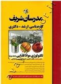 مجموعه سوالات و پاسخنامه تشریحی آزمون های کارشناسی ارشد-دکتری سال های 75-97 (تکنولوژی مواد غذایی) جلد دوم