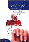 مجموعه کتاب های کار و مهارت آرایشگر ناخن (آموزش)