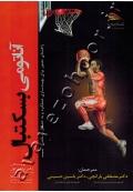 آناتومی بسکتبال (راهنمای مصور برای بهینه سازی عملکرد و به حداقل رساندن آسیب)