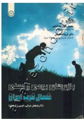 بازی های بومی و محلی شمال غرب ایران (آذربایجان شرقی، غربی و اردبیل)
