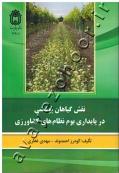 نقش گیاهان پوششی در پایداری بوم نظام های کشاورزی