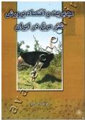 مدیریت و اقتصاد پرورش شترمرغ در ایران