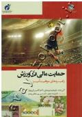 حمایت مالی در ورزش (راهبردهای موفقیت آمیز)