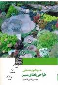 طراحی فضای سبز (خودآموز مقدماتی)