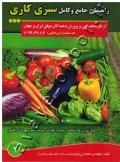 راهنمای جامع و کامل سبزی کاری (از نظر متخصصین و پرورش دهندگان موفق ایران و جهان)